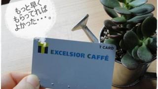 クレジット機能無しのTカードをつくりました