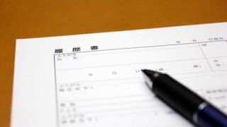 40代主婦の仕事探し(履歴書選び編)