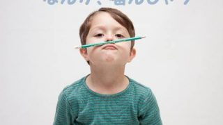 子供の鉛筆の噛み癖を直す方法